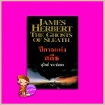 ปีศาจแห่งสลีธ The Ghosts of Sleath เจมส์ เฮอร์เบิร์ต (James Herbert) สุวิทย์ ขาวปลอด วรรณวิภา