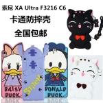เคส Sony Xperia XA Ultra,/ C6 - เคสตัวการ์ตูนซิลิโคน3D [PreOrder]