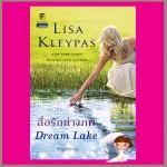 สื่อรักต่างภพ ชุด มนต์รักอ่าวฟรายเดย์ เล่ม3 Dream Lake ลิซ่า เคลย์แพส,Lisa Kleypas กัญชลิกา แก้วกานต์