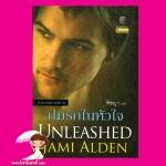 ปมรักในหัวใจ ชุดสามหนุ่มเจมินาย3 Unleashed (Gemini Men) เจมี่ อัลเดน(Jami Alden) พิชญา แก้วกานต์