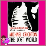 เดอะลอสท์เวิลด์ The Lost World ไมเคิล ไครช์ตัน (Michael Crichton) สุวิทย์ ขาวปลอด วรรณวิภา
