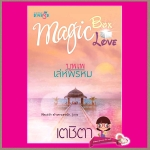 บุพเพเล่ห์พรหม : ชุด Magic Box Magic Love เตชิตา