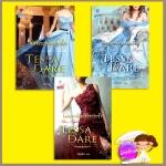 ชุด คลับหนุ่มนักรัก จังหวะรักลวงใจ จังหวะรักหวนคืน ไม่อาจฝืนจังหวะรัก Stud Club Trilogy เทสซา แดร์(Tessa Dare) กัญชลิกา แก้วกานต์