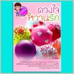 ดวงใจหวานรัก (มือสอง) วาชิน เลิฟพลัส Love Plus ในเครือ ซิมพลีบุ๊ค Simply Book