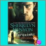 ตามรักล่าฝัน Dream Chaser (The Dream- Hunter 2) เชอริลีน เคนยอน(Sherrilyn Kenyon) จิตอุษา แก้วกานต์