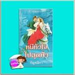 หนีหัวใจไปสุดฟ้า The Runaway Princess (Princess # 1) คริสติน่า ดอดด์(Christina Dodd) กัญชลิกา แก้วกานต์