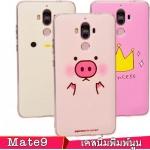 เคสมือถือHuawei Mate9 -เคสนิ่มขอบใส พิมพ์ลายนูน [Pre-Order]
