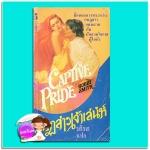 กบฏสาวเจ้าเสน่ห์ Captive Pride Bobbi Smith รติรส ฟองน้ำ