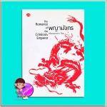 พญามังกร (มือสอง) The Romance ot the Criminal's Emperor สร้อยดอกหมาก เซย์ดาบุ๊คส์ Zaydabooks