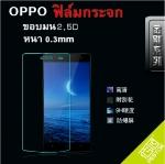 Oppo Mirror3- ฟิล์มกระจกนิรภ้ย แบบพิเศษขอบมน 2.5D[Pre-Order]