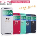 HTC One2 (M8) -Vpower Diary case [Pre-Order]
