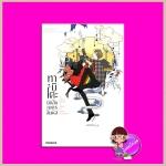 ทาบิโตะ นักสืบเนตรสัมผัส เล่ม 1 Detective Higurashi Tabito Finding Things ยามากุจิ โคซาบุโร บดินทร์ พรวิลาวัณย์ Phoenix ฟีนิกซ์ << สินค้าเปิดสั่งจอง (Pre-Order)ส่งได้ 27 มิ.ย. 60