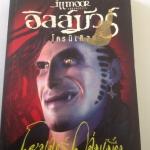 The ILLMoor Chronicles (อิลล์มัวร์ โครนิเคิลล์)