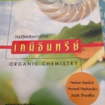 เคมีอินทรีย์ Organic Chemistry