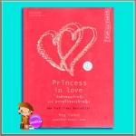 บันทึกของเจ้าหญิง ตอน ความรักของเจ้าหญิง Princess in love ( Princess Diaries # 3) เม็ก คาบอท(Meg Cabot) มณฑารัตน์ ทรงเผ่า แพรว ในเครืออมรินทร์
