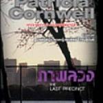 ภาพลวง The Last Precinct (Kay Scarpetta # 11) แพทริเซีย คอร์นเวลล์ (Patricia Cornwell ) ประกายแก้ว นานมีบุ๊คส์ NANMEEBOOKS