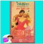 ไฟเสน่หา Frontier Flame Rochelle Wayne บุษบามินตรา ฟองน้ำ