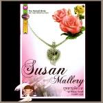 กุหลาบพิศวาส ชุดพี่น้องมาร์เซลลี The Marcelli Bride ซูซาน มัลเลอรี่ (Sasan Mallery) กานติศา อินเลิฟ