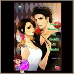 Secret Revenge รักซ่อนเร้น ลับซ่อนร้าย แจ่มใส love series Rose Quartz