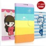 เคส Sony Xperia Z1 Compact - Cartoon Diary Case [Pre-Order]