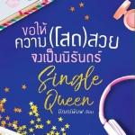 Single Queen ขอให้ความ (โสด) สวยจงเป็นนิรันดร์ ปัณณ์พิมพ์ ในเครือ อมรินทร์ << สินค้าเปิดสั่งจอง (Pre-Order) ขอความร่วมมือ งดสั่งสินค้านี้ร่วมกับรายการอื่น >>