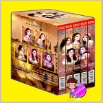 Boxset ชุด ต้องมนตร์มาเฟีย Hypnotize Mafia 5 เล่ม : สิเน่หาราตรี มนตราราตรี อาญาราตรี นิรันดร์ราตรี พันหมื่นราตรี ,มิรา, ม่านโมรี, mu_mu_jung,สมาร์ทบุ๊ค,SMARTBOOK