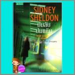 ปมลับปมแค้น Tell Me Your Dreams ซิดนีย์ เชลดอน (Sidney Sheldon) ฉวีวงศ์ แพรว