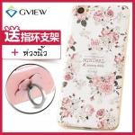 เคสมือถือ Vivo Y55 - เคสนิ่มGView พิมพ์ลายนูน3D เกรดA (Pre-Order)