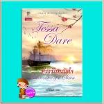 ห้วงรักทะเลใจ ชุดนางฟ้าจอมแก่น2 Surrender of a Siren ( The Wanton Dairymaid Trilogy) เทสซา แดร์(Tessa Dare) ศรีพิมล แก้วกานต์