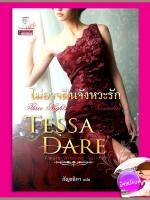 ไม่อาจฝืนจังหวะรัก ชุดคลับหนุ่มนักรัก 3 Three Nights with a Scoundrel เทสซา แดร์(Tessa Dare) กัญชลิกา แก้วกานต์