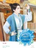 ลิขิตรักลวงเล่ห์ ชิงเหยา ลี่ลี่ แจ่มใส มากกว่ารัก << สินค้าเปิดสั่งจอง (Pre-Order) ขอความร่วมมือ งดสั่งสินค้านี้ร่วมกับรายการอื่น >> หนังสือออก 01 มิถุนายน 2559