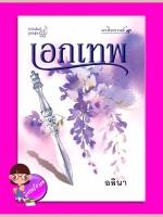 เอกเทพ ชุด นวหิมพานต์ อลินา ลูกองุ่น << สินค้าเปิดสั่งจอง (Pre-Order) ขอความร่วมมือ งดสั่งสินค้านี้ร่วมกับรายการอื่น >> หนังสือออก 13-24 ต.ค. 59