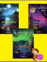 ชุด นักรบเทพปิศาจ ดวงใจปิศาจ จุมพิตปิศาจ นางฟ้าของปิศาจ Lords of the Underworld จีน่า โชวอลเตอร์(Gena Showalter) กัญชลิกา แก้วกานต์