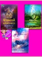 ชุด สุดขอบจักรวาล 3 เล่ม: จักรพรรดิแห่งดวงดาว สุดขอบจักรวาล ลิขิตจากฟากฟ้า จุฑารัตน์ อรุณ ในเครือ อมรินทร์