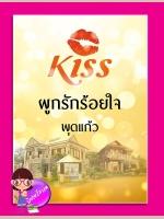 ผูกรักร้อยใจ  พุดแก้ว  คิส KISS ในเครือ สื่อวรรณกรรม
