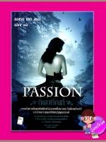 ทิพยทัณฑ์  Passion  ลอเรน เคท(Lauren Kate)  นลิญ  Post Books