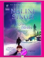 หัวใจในกรงขัง ชุดพลังแห่งรัก7 Blaze of Memory นลินี ซิงห์(Nalini Singh) วาลุกา แก้วกานต์