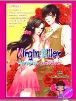 Virgin Killer รักมากมายนายเพลย์บอย mu_mu_jung ( มิรา / ม่านโมรี ) สตาร์เล็ท