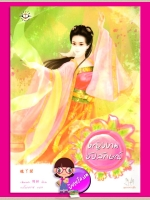 หญิงงามอัปลักษณ์ เฉินเฟย เบบี้นาคราช แจ่มใส มากกว่ารัก