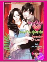 รักบทใหม่ของวายร้ายสุดแสบ Generation Love mu_mu_jung ( มิรา / ม่านโมรี ) สตาร์เล็ท