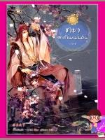 ชายาสะท้านแผ่นดิน เล่ม6 Fei Guan Tian Xia Volume6 อี๋ซื่อเฟิงหลิว พริกหอม แจ่มใ ส มากกว่ารัก