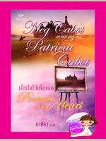 เก็บใจไว้เพื่อเธอ Portrait of my Heart เม็ก คาบอท(Meg Cabot) writing as Patricia Cabot เกสิรา เกรซ