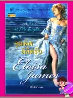 จุมพิตลิขิตรัก ชุดเทพนิยายในฝัน 1   A Kiss at Midning   เอลอยซา เจมส์(Eloisa James)  ปริศนา  แก้วกานต์    สินค้าเปิดสั่งจอง  (Pre-Order) ขอความร่วมมือ งดสั่งสินค้านี้ร่วมกับรายการอื่น >> หนังสือออก ปลายก.ย.57
