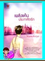 เพลิงแค้นประกาศิตรัก Wanchaya สำนักพิมพ์ทัช