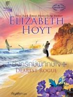 องครักษ์พิทักษ์ใจ ชุดทางสายปรารถนา 8 Dearest Rogue (Maiden Lane 8) เอลิซาเบ็ธ ฮอยต์(Elizabeth Hoyt) กัญชลิกา แก้วกานต์ << สินค้าเปิดสั่งจอง (Pre-Order) ขอความร่วมมือ งดสั่งสินค้านี้ร่วมกับรายการอื่น >> หนังสือออก กลางก.พ.59