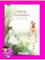 เวยเวย...ยิ้มนิดพิชิตใจ พิมพ์ครั้งที่ 2 微微一笑很倾城 Wei Wei's beautiful smile กู้ม่าน (顾漫) อัญชลี เตยะธิติกุล อรุณ ในเครืออมรินทร์