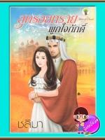 สุดรอยทรายผูกใจภักดิ์ (มือสอง) (สภาพ85-95%) ชลิมา กรีนมายด์ บุ๊คส์ Green Mind Publishing
