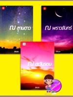 ชุด ณ... 3 เล่ม : 1.ณ ลานดาว 2.ณ พราวจันทร์ 3.ณ ตะวันรอน ภัสรสา แจ่มใส LOVE