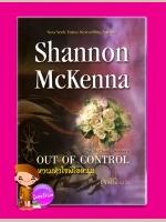 หวามหัวใจพีไอหนุ่มOut of Control (The McCloud Brothers)  แชนนอน แมคเคนน่า (Shannon McKenna) เจมินี่  คริสตัล พับลิชชิ่ง