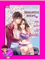 ROMANCES SCENT P.III หยุดหัวใจรักนายตัวแสบ mu_mu_jung แสนดี ในเครือสนุกอ่าน << สินค้าเปิดสั่งจอง (Pre-Order) ขอความร่วมมือ งดสั่งสินค้านี้ร่วมกับรายการอื่น >> หนังสือออก งานหนังสือต.ค.58